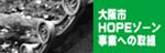 大阪市HOPEゾーン事業への取組