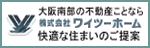 大阪南部の不動産のことなら 株式会社ワイツーホーム 快適な住まいのご提案